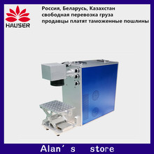 Raycus 30W diviso in fibra di macchina per marcatura laser metallo macchina di marcatura laser incisore macchina in acciaio inox