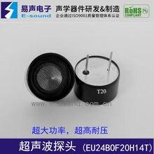 Diameter-24mm-sonda del Sensor ultrasónico, transmisor, 20KHz, alta potencia, alta resistencia