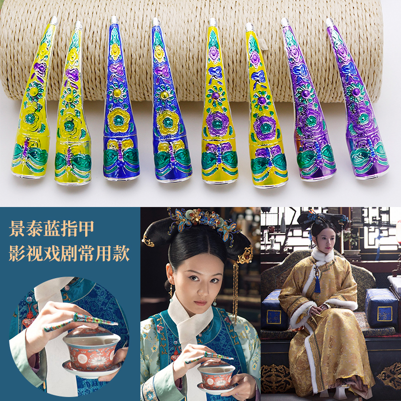 Ancient Costume Film And Television Drama Figure Cloisonne Nail Armor Gold Silver Finger Stall