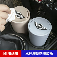 Criativo conveniente bin carro latas de lixo barris de armazenamento do veículo à prova de vazamento lata de lixo para bmw mini cooper f54 f55 f56 f60 r56 r60
