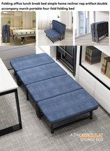 Dobrável escritório almoço quebrar cama casa simples reclinável nap artefato duplo março portátil cama dobrável de quatro dobras