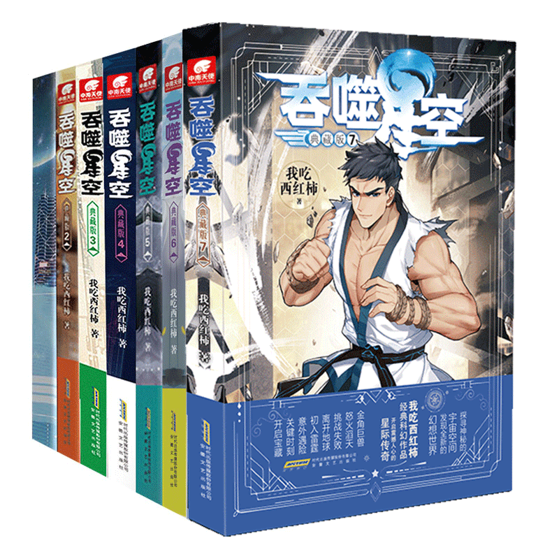 7 Books/Set Swallowed Star Novel Volume 1-7 Chinese Science Fantasy Novels Fiction Book Chinese Edition