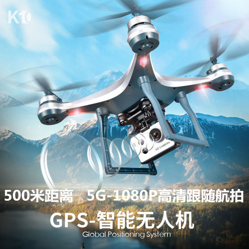 K10 Remote Control Aircraft GPS Positioning Return Quadcopter Electrical Adjustment High-definition Aerial Photography Automatic