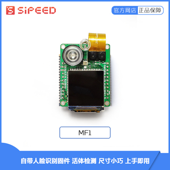 1pcs Sipeed MF1 AI+IoT offline live face recognition module