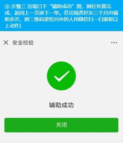 在家用微信辅助注册接单赚钱