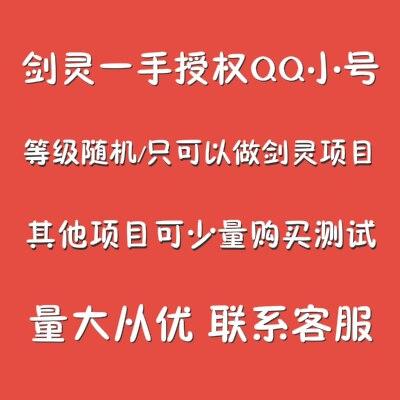 剑灵一手授权QQ小号/等级随机/只可以做剑灵项目/其他项目可少量购买测试
