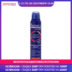 Deodorants DEONICA 3116344 Улыбка радуги ulybka radugi r-ulybka smile rainbow косметика eveline deodorant antiperspirant Beauty Health Fragrances Fragrance deodorizer against sweat