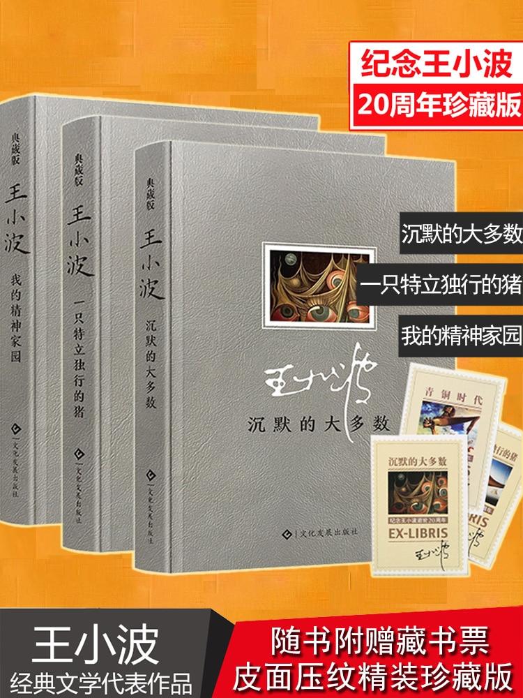 Wang Xiaobo's Complete Works A Maverick Pig+silent Majority+my Spiritual Home