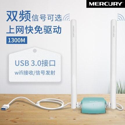Mercury Ud13h lecteur gratuit Version 1300m double bande Gigabit USB adaptateur réseau sans fil réseau Wi-Fi récepteur émetteur