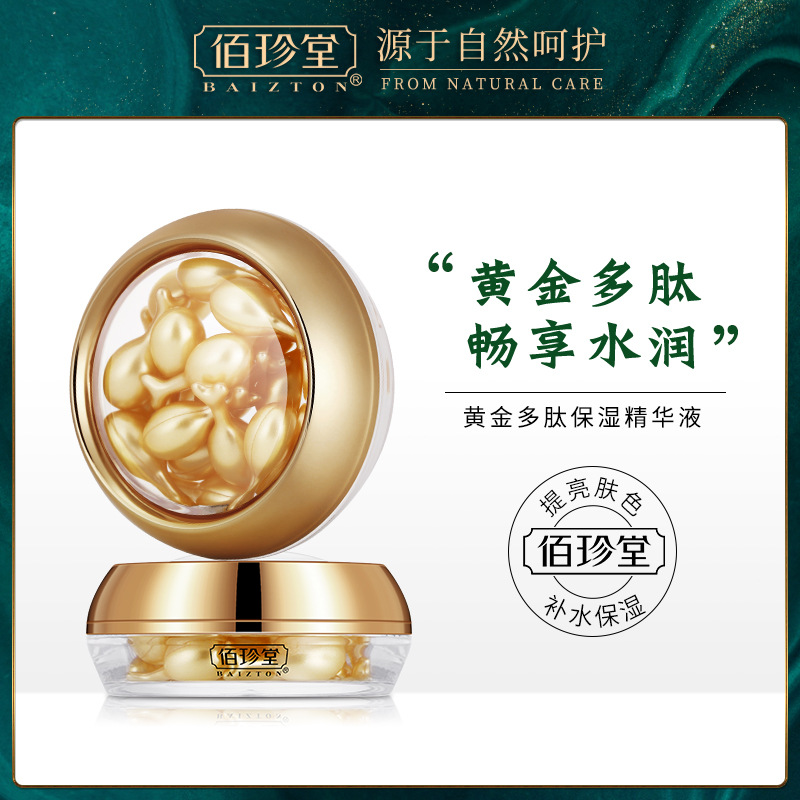 30Pcs/Bottle Gold Peptide Face Essence Capsule Moisturizing Placenta Anti-aging Essence Moisturizing Face Care