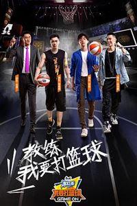 我要打篮球[更新至20191016期]