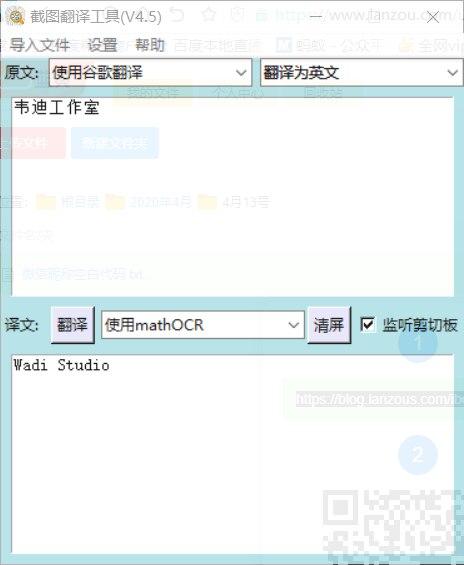 截图翻译v4.5 文字识别+翻译