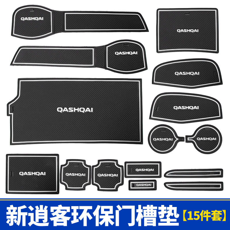 high quality Silica gel Gate slot pad Teacup pad Non-slip pad for <font><b>Nissan</b></font> <font><b>Qashqai</b></font> 2016 <font><b>2017</b></font> 2018 Car Styling <font><b>Accessories</b></font> image