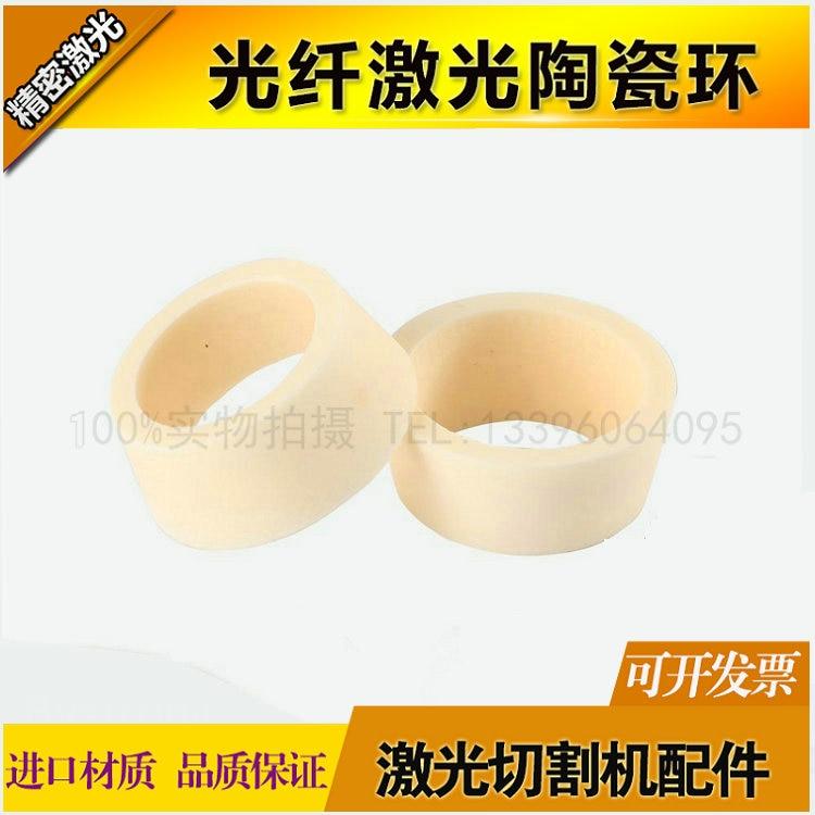 Bystronic Laser Cutting Machine Ceramic Ring 4-01959 Laser Cutting Machine Parts