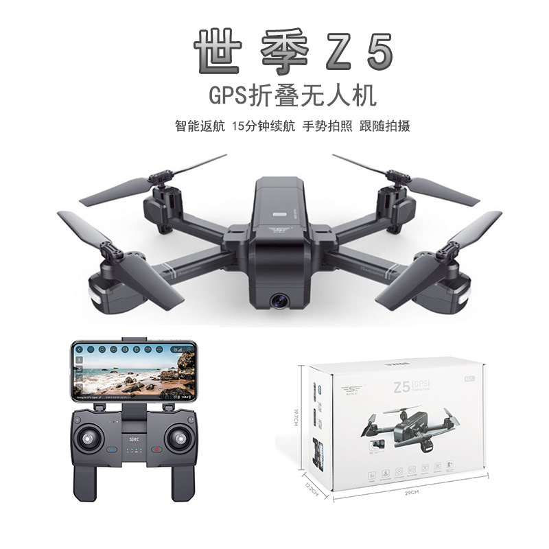 Shi Ji Z5 Folding Aircraft 1080P High-definition Aerial Photography Positioning Return Gesture Track Flight Remote-controlled Un