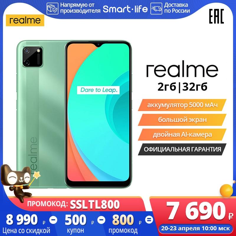 Смартфон realme C11 Цена по акции 8990руб [Двойная AI-камера, Емкий аккумулятор 5000 мАч] [Ростест,Официальная гарантия]