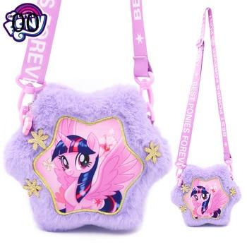 My little pony New bao li childrens purse plush backpack cartoon cute doll cross body bag girl toys