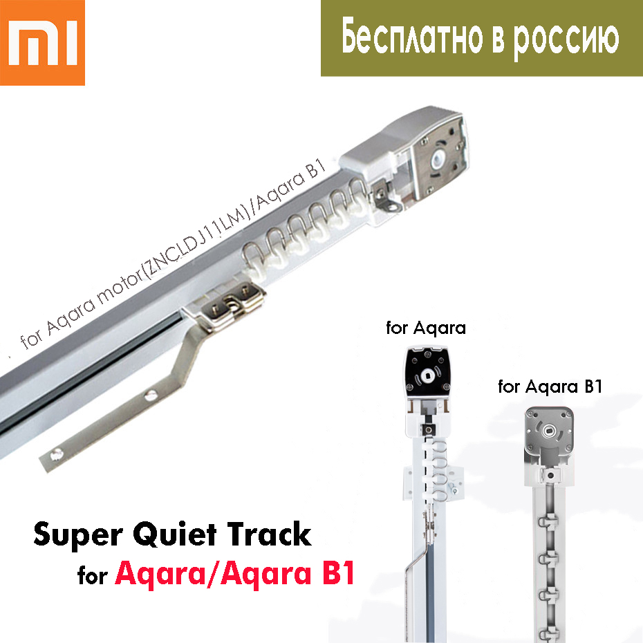 Super Quiet Electric Curtain Track For Xiaomi Aqara/Aqara B1 Motor/Dooya KT82/DT82,Smart Curtain Rails System,Free To Russia