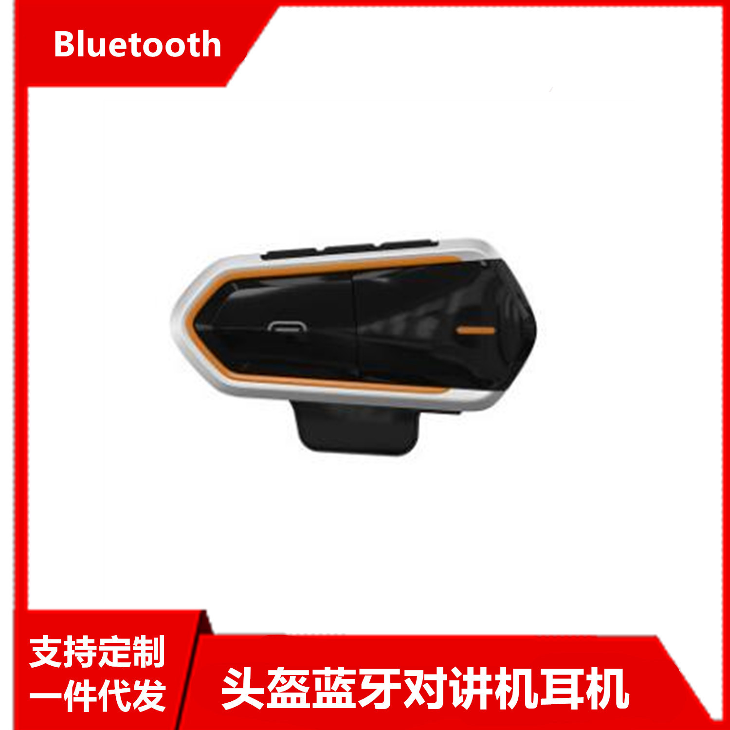 19-Motorcycle Helmet Bluetooth Walkie-talkie Brand New Illicit Model Bluetooth Wireless FM Walkie-talkie