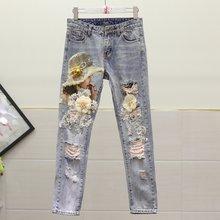 Модные женские джинсы высокого качества стразы жемчуг бисер