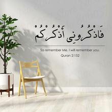 Так что запомните меня я запомню вас наклейка на стену исламский