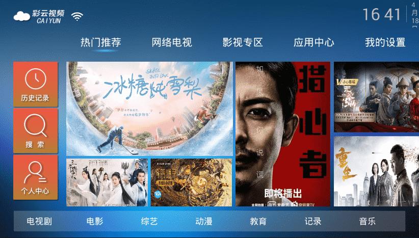 彩雲视频v1.1.0 叶子TV换名无限制版