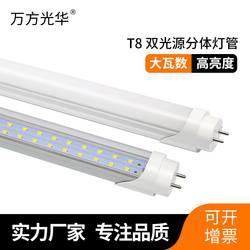 Напрямую от производителя продажа T8 Световая трубка двойной источник света изюминка завод желтый свет T8LED трубка 1,2 м 18wt8 Сплит Тип