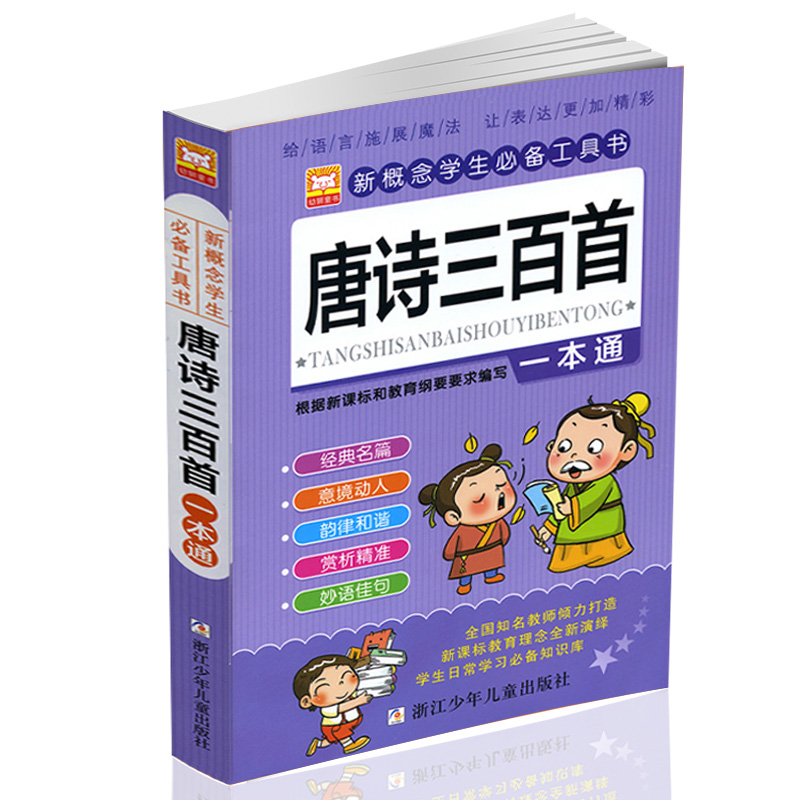 Chinese classics 300 ancient poetry children's extracurricular reading materials books Chinese pinyin for kid 3-12 age libros(China)