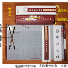 Water Drawing Cloth Imitation Paper New Text Four Treasures Hardcover Scrolls Water Write Cloth Brush Pencil Calligraphy 2021