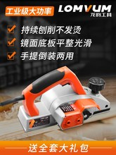 Longyun Electric Planer Electric Planer Multifunctional Small Household Portable Woodworking Electric Planer Electric Planer
