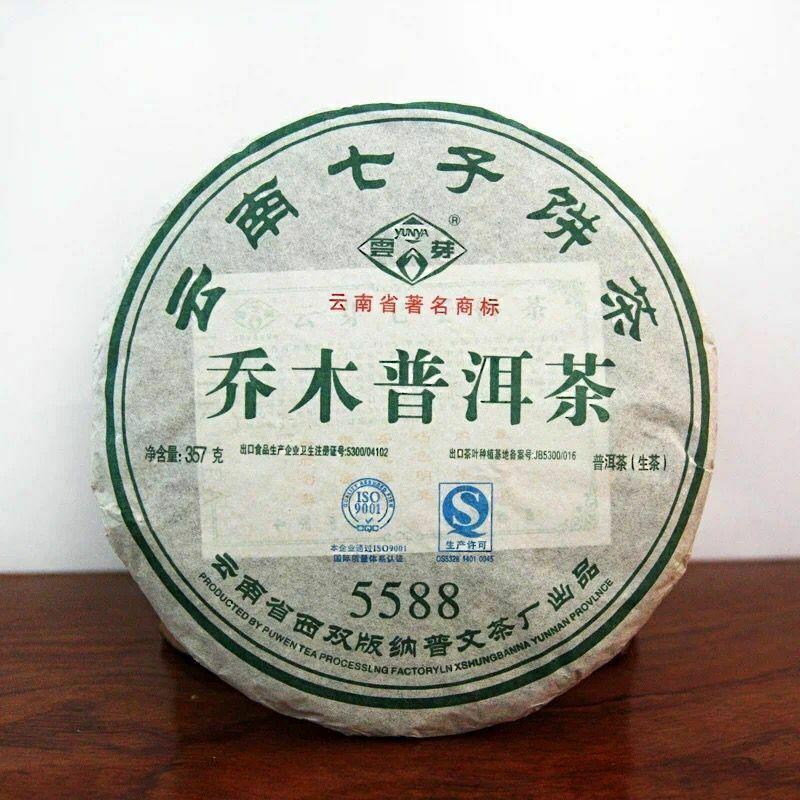 Pu Wen 5588 * 2016 Yunnan Puer Tea Puwen Yunya Pu-erh Raw Pu Er Raw Tea 357g