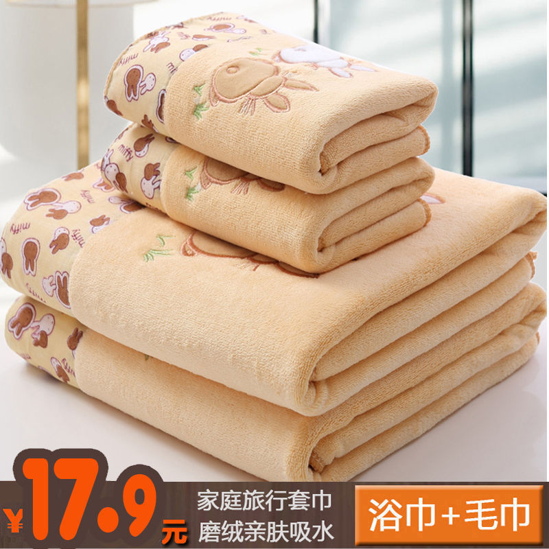 1 Bath Towel + 1 Towel Absorbent Than Beauty Salon Adult Men And Women Face Wash Household Quick-Drying Online Celebrity Three-p