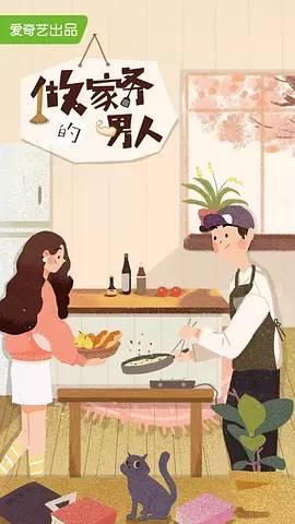 做家務的男人