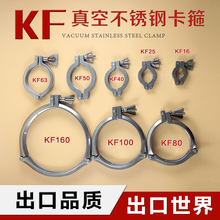 Vacuum clamp 304 stainless steel clamp KF16/10/25/40/50 aluminum alloy quick-fit clamp fluorine rubber bracket