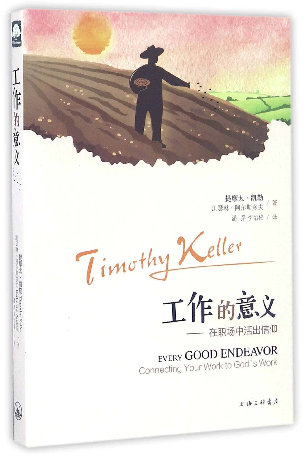 Every Good Endeavor Connecting Your Work To God' S Work (Chinese Edition)