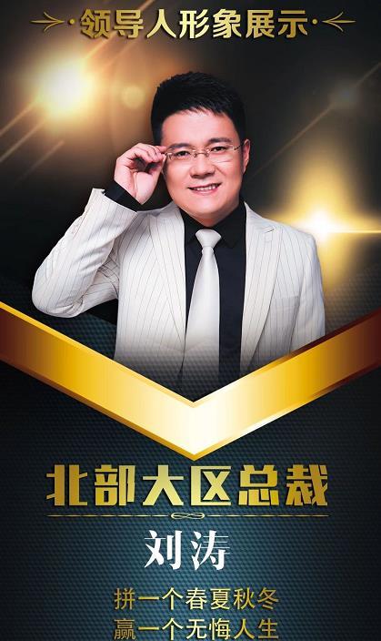 慈音大讲堂—刘涛