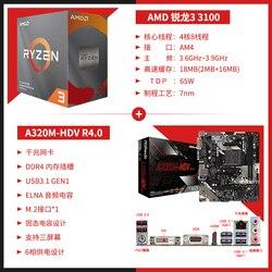 AMD Ryzen R3 3100 3300x в коробке с ASROCK A320m B450m CPU материнская плата игровой набор