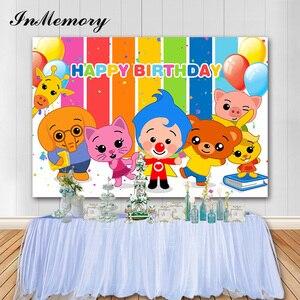 Image 1 - InMemory Plim Plim רקע קריקטורה בלון ילד של מסיבת יום הולדת קישוט אישית תפאורות תמונה סטודיו אבזרי שיחת וידאו