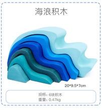 Vokmascot Wooden Shape Board Brick Blocks Toys (Sea wave) шапка noryalli 47404 sea wave