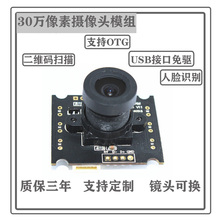 GC0308 широкоугольный 70 градусов ATM мониторинг Linux Android Uvc бесприводный 30 Вт пикселей CMOS модуль камеры