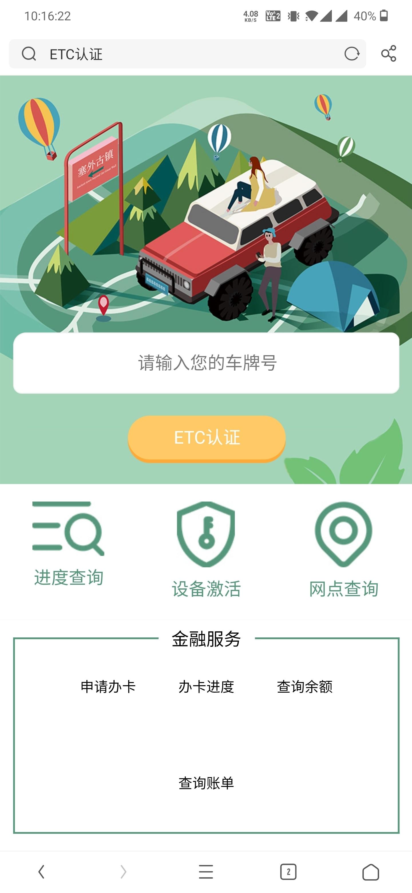 一元源码:汽车ETC认证服务平台系统