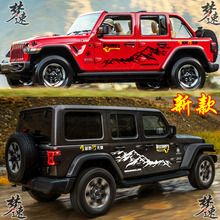 Car stickers For JEEP Wrangler Snow Mountain personality off-road body stickers Wrangler appearance decoration modified джинсы wrangler wrangler wr224emapfb7