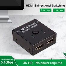 مقسم الوصلات البينية متعددة الوسائط وعالية الوضوح (HDMI) 2x1 1x2 UHD 4K ثنائية الاتجاه HDMI 2.0 التبديل الجلاد الفاصل محور ل PS4/3 صندوق التلفزيون HDCP ثلاثية الأبعاد HDTV محول محول