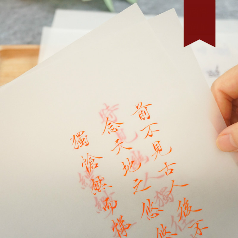 Super Thin Calligraphy Transfer Paper Transparent Sulfuric Acid Papel Tracing Architectural Design Art Drawing Paper Papel