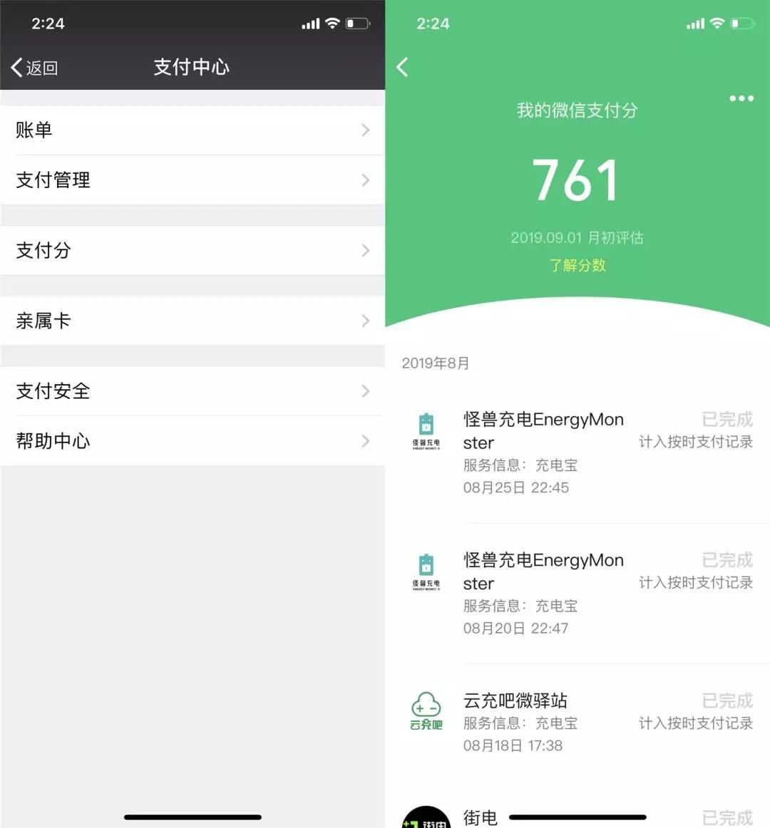 """微信版花呗即将上线,暂定名为""""分付""""插图3"""