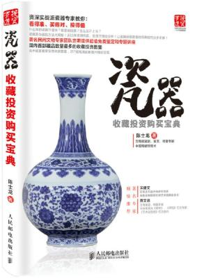《瓷器收藏投资购买宝典》陈士龙【文字版_PDF电子书_下载】