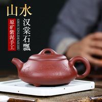 Yixing Yixing Tea Set Raw Ore Purple Ink For Imprinting Of Seals Landscape Han Tang Stone Drum Lettering Yixing Teapot Gift