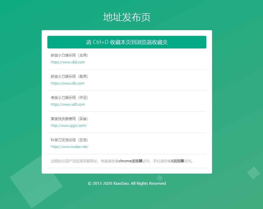 绿色小刀自适应网址发布页源码
