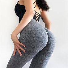 Сексуальные бедра ягодицы Для женщин спортивные штаны Бесшовные