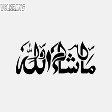 Volkrays Personality Car Sticker Mashallah Islamic Art Arabic Accessories Reflective Sunscreen Vinyl Decal Black/Silver,5cm*13cm